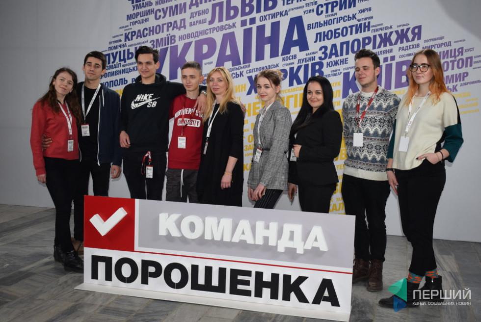 Форум Петра Порошенка у Києві