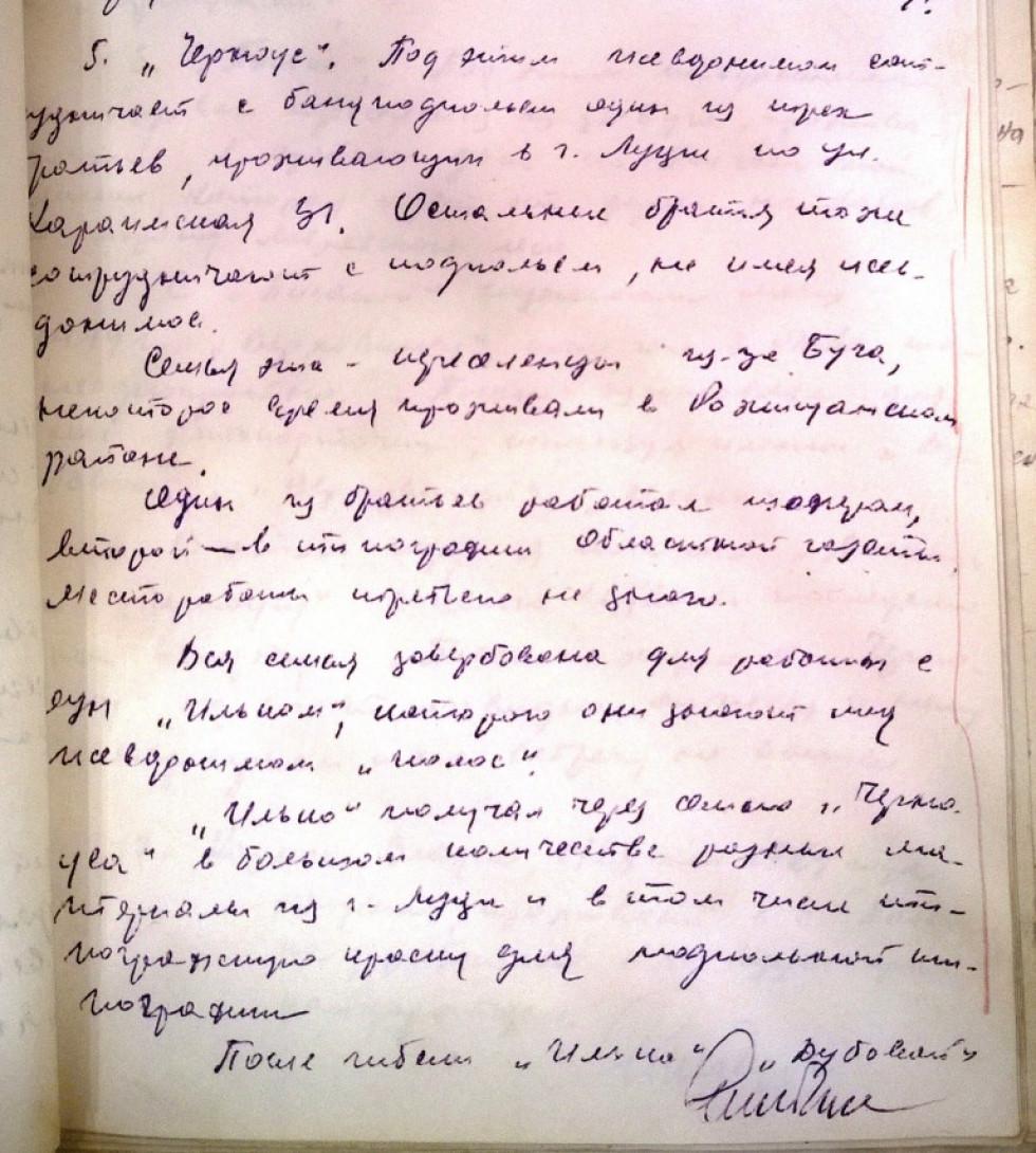 Свідчення на допиті «Неситого» про зв'язок «Чорновуса» з підпіллям УПА