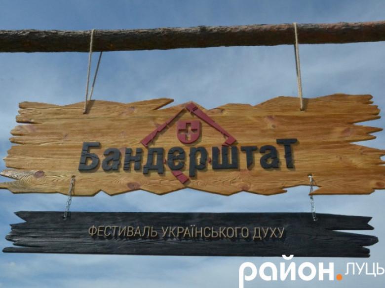 Фестиваль «Бандерштат»