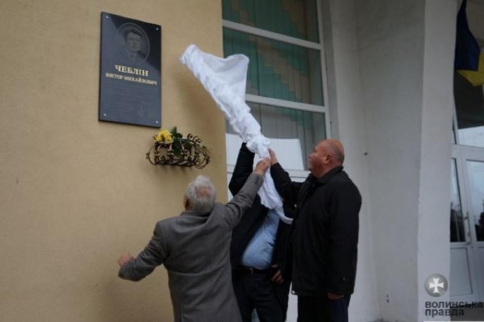 Відкриття меморіальної дошки Віктору Чебліну