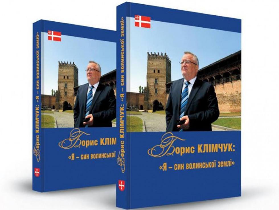 Книга про Бориса Клімчука