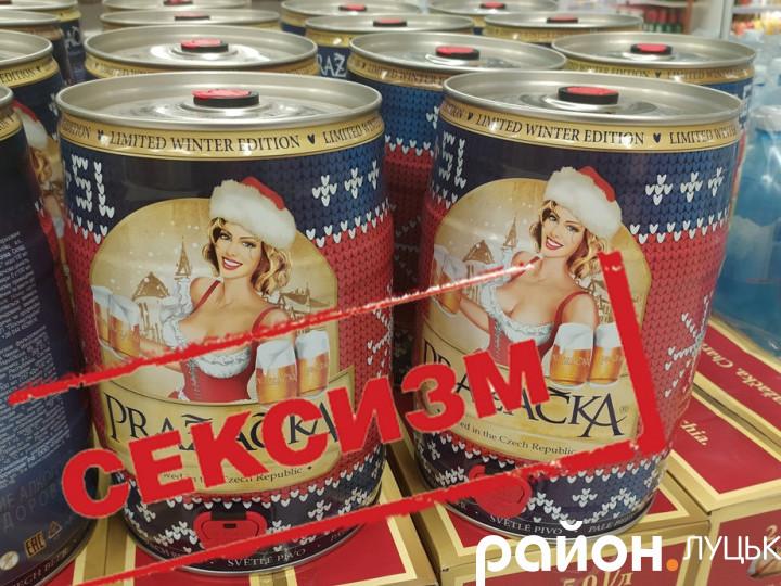 На банках пива – пишногруда жінка з бокалами напою. Акцент на жінці