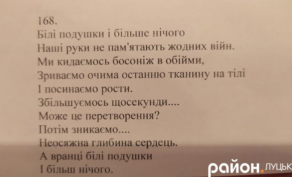 Поезія Олени Бурдаш в альманасі «Хіппі у Львові»